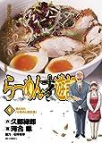 らーめん才遊記 9 (ビッグコミックス)
