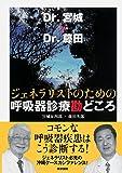 Dr.宮城×Dr.藤田 ジェネラリストのための呼吸器診療勘どころ