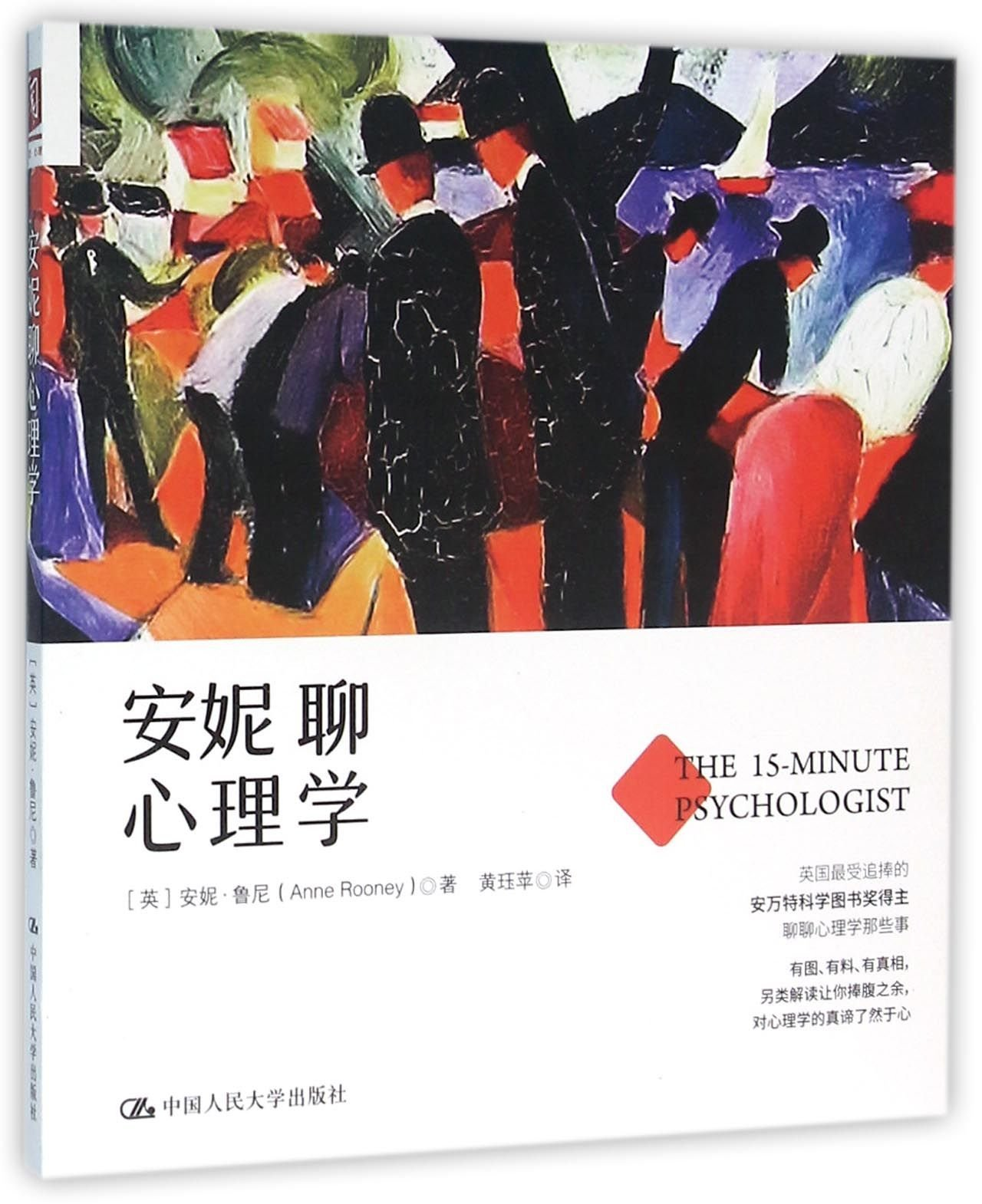 Download The 15-minute Psychologist (Chinese Edition) pdf epub