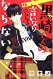 黒崎くんの言いなりになんてならない(13) (講談社コミックス別冊フレンド)
