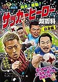 仰天!感動! サッカーヒーロー超百科 日本編 (これマジ?ひみつの超百科)