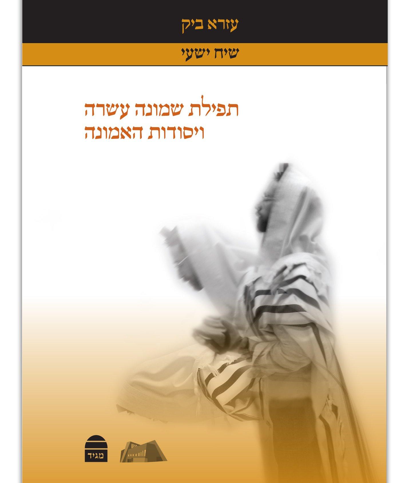 Tefilat Shemoneh Esrei V'ysodot Ha-Emunah (Hebrew Edition)