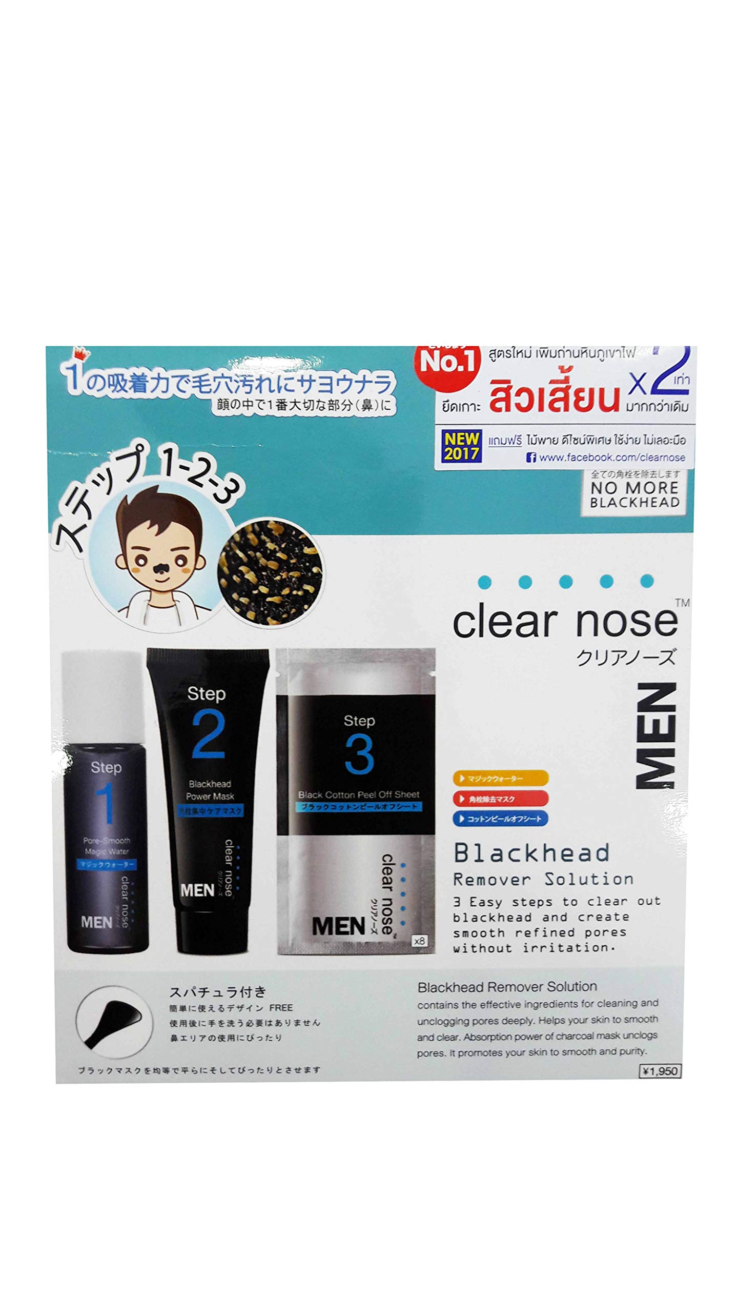2 packs of Clear nose MEN set, 3 easy steps to clean refined pores for men, no more blackhead (magic water: 15 ml, blackhead power mask: 20 ml, cotton peel off sheet: 8 pcs. / pack).