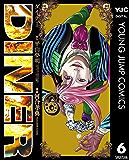 DINER ダイナー 6 (ヤングジャンプコミックスDIGITAL)