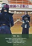 剣道修錬の着眼点