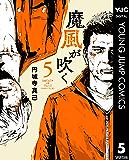 魔風が吹く 5 (ヤングジャンプコミックスDIGITAL)