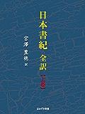 日本書紀 全訳 【上巻】