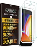 Less is More iPhone8 iPhone7 ガラスフィルム 硬度9H 防指紋 気泡なし TM-1015 2枚入