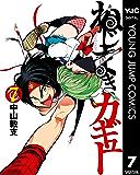 ねじまきカギュー 7 (ヤングジャンプコミックスDIGITAL)