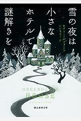 雪の夜は小さなホテルで謎解きを (創元推理文庫) Paperback Bunko