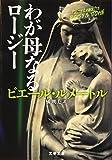 わが母なるロージー (文春文庫)