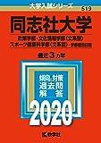 同志社大学(政策学部・文化情報学部〈文系型〉・スポーツ健康科学部〈文系型〉−学部個別日程) (2020年版大学入試シリーズ)