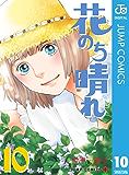 花のち晴れ~花男 Next Season~ 10 (ジャンプコミックスDIGITAL)