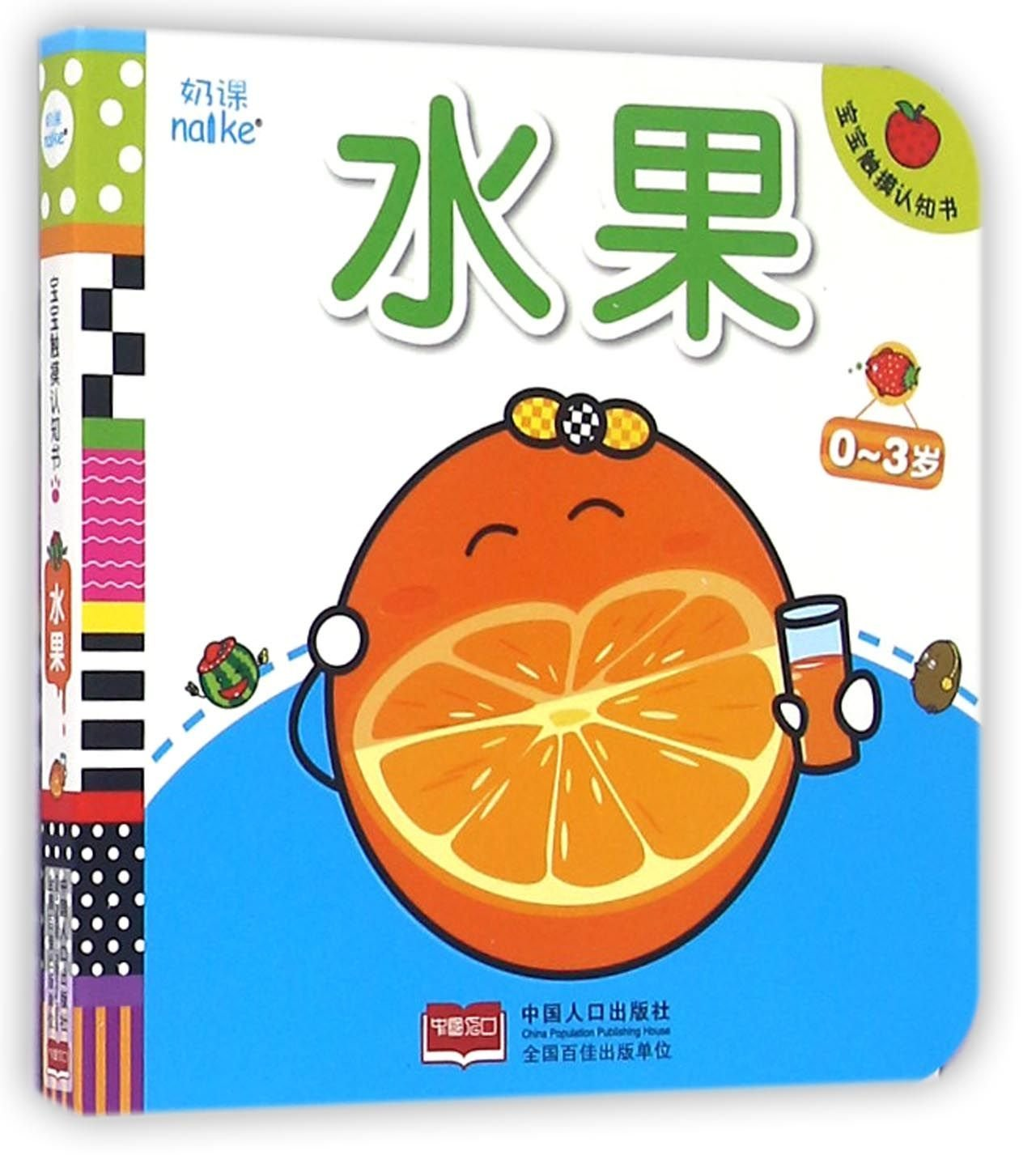 Download 水果(0-3岁)/宝宝触摸认知书 PDF