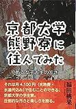 京都大学熊野寮に住んでみた ある女子大生の呟き (YELL books)