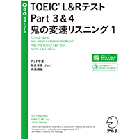 [音声DL付]TOEIC(R) L&Rテスト Part 3&4 鬼の変速リスニング1 TTT速習シリーズ
