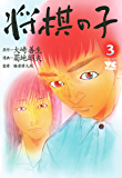 将棋の子 3 (ヤングチャンピオン・コミックス)