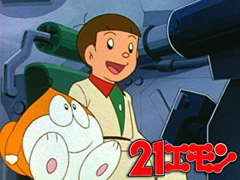 21エモン (にじゅういちエモン)