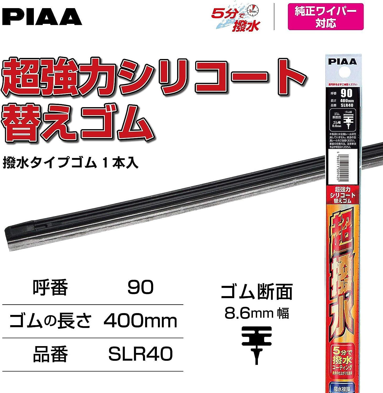 PIAA ワイパー 替えゴム SLR40
