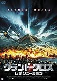 グランド・クロス レボリューション [DVD]