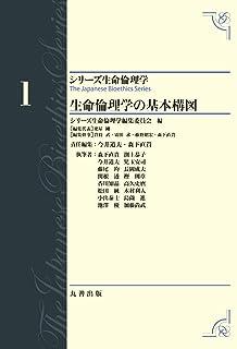第20巻 生命倫理のフロンティア ...