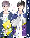 【単話売】恋を描けば色が咲く 2 (ドットブルームコミックスDIGITAL)