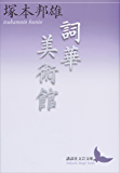 詞華美術館 (講談社文芸文庫)