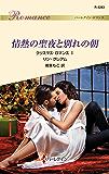 情熱の聖夜と別れの朝 クリスマス・ロマンス Ⅰ (ハーレクイン・ロマンス)