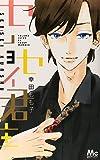 センセイ君主 3 (マーガレットコミックス)