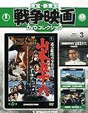 東宝・新東宝戦争映画DVD 3号 (連合艦隊司令長官 山本五十六(1968)) [分冊百科] (DVD付) (東宝・新東宝戦争映画DVDコレクション)