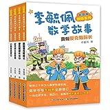 李毓佩数学故事·侦探系列(彩图版)(套装共4册)