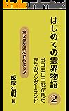 はじめての霊界物語 ~第2巻を読んでみよう~