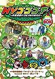 【Amazon.co.jp限定】HYゴーゴーゴーヤー Season3 BOX3-みぃーち [DVD]