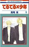 てるてる×少年 9 (花とゆめコミックス)