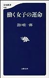 働く女子の運命 (文春新書)