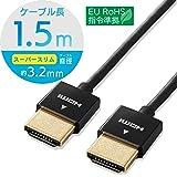 エレコム ハイスピードHDMIケーブル 1.5m スリム イーサネット/4K/3D/オーディオリターン対応  スリム ブラック CAC-HD14SS15BK