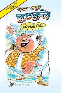 Hindi Jock Book