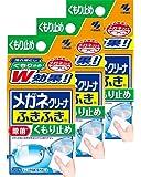 【まとめ買い】メガネクリーナふきふき 眼鏡拭きシート くもり止めタイプ 20包(個包装タイプ)×3個