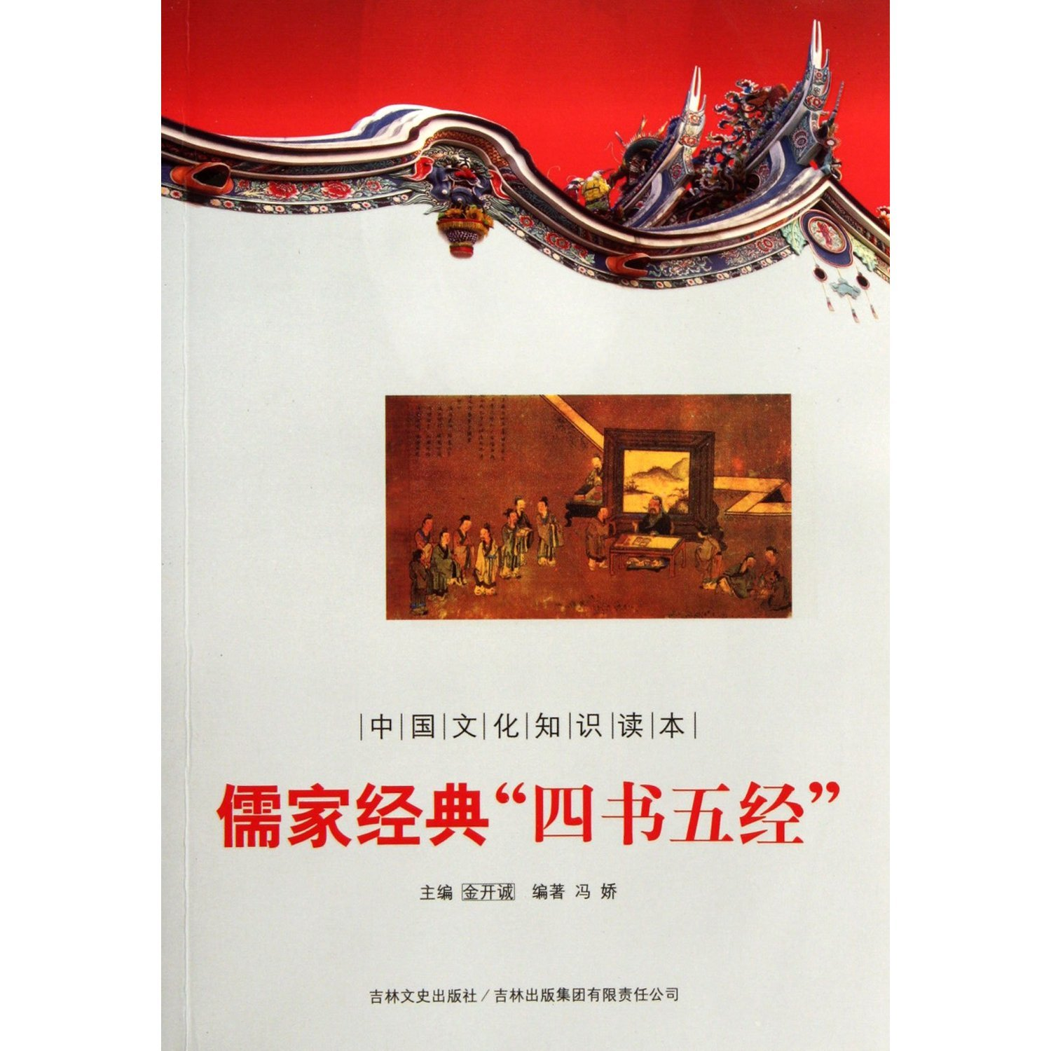 Download The Confucian Classics Four Books and Five Classics (Chinese Edition) pdf epub