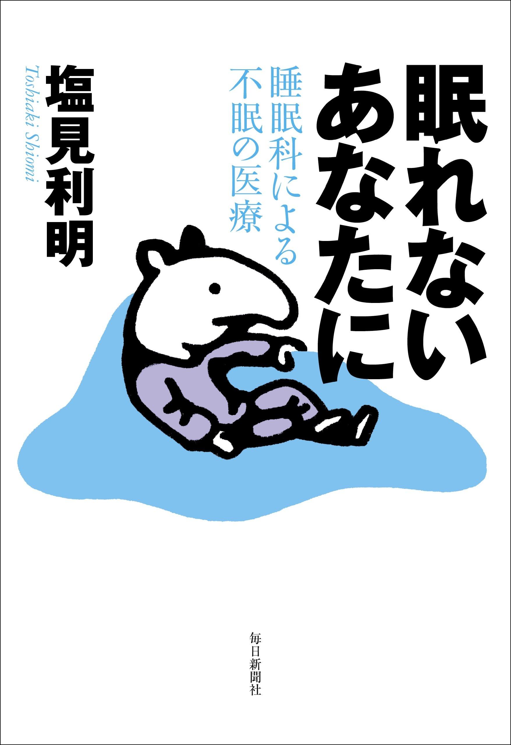 Nemurenai anata ni : Suiminka ni yoru fumin no iryō PDF