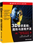 3D数学基础:图形与游戏开发