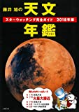 藤井 旭の天文年鑑 2018年版: スターウォッチング完全ガイド
