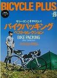 BICYCLE PLUS(バイシクルプラス) vol.23 (エイムック 4021)