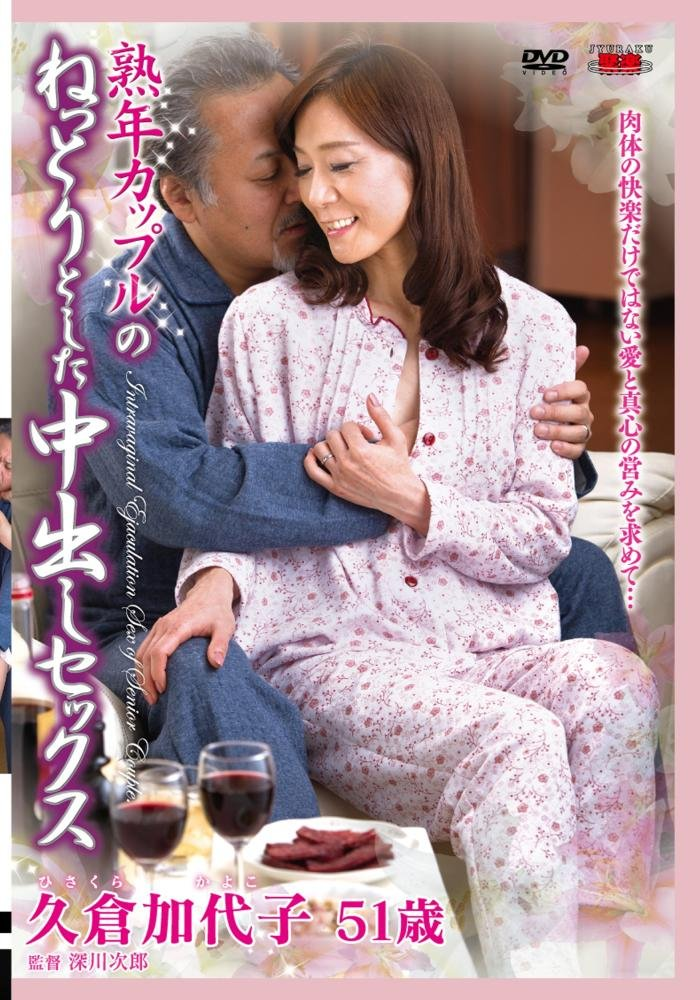 Amazon.com: JAPANESE AV IDOL (CENTER VILLAGE) Uncensored sex mature couple  of soggy [DVD]: Movies & TV