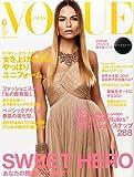 VOGUE JAPAN (ヴォーグ ジャパン) 2015年 06月号