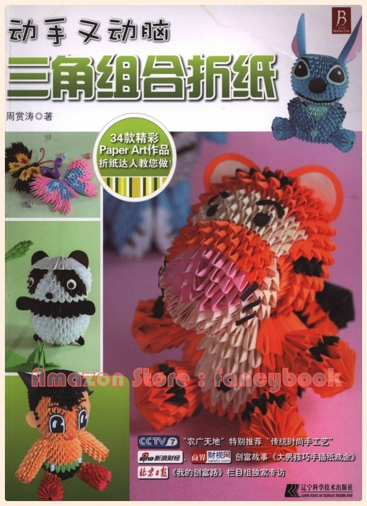 3d Origami Paper Animal Doll Craft Book Simplified Chinese