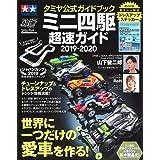 タミヤ公式ガイドブック ミニ四駆超速ガイド2019-2020 (Gakken Mook ミニ四駆超速SERIES/GetNa)