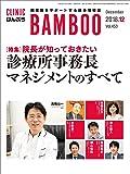 ばんぶう 2018/12月号―開業医をサポートする総合情報誌