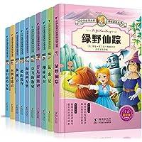 世界名著全10册 昆虫记小学生课外阅读书籍注音版儿童读物6-7-8-10-12岁 爱的教育绿野仙踪 木偶奇遇记 海里两万里青少年儿童书籍