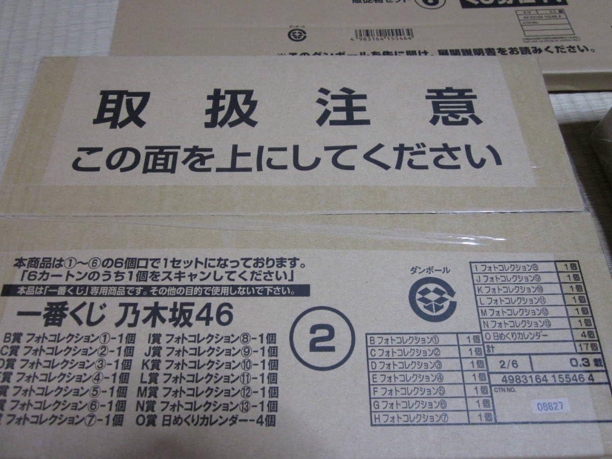 46 番 くじ 一 乃木坂
